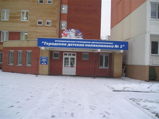 Дмитровская городская стоматологическая поликлиника онлайн запись на