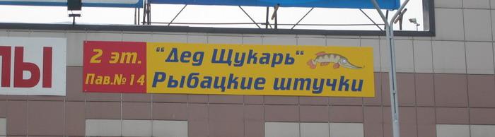 Щукарь Уфа Магазин