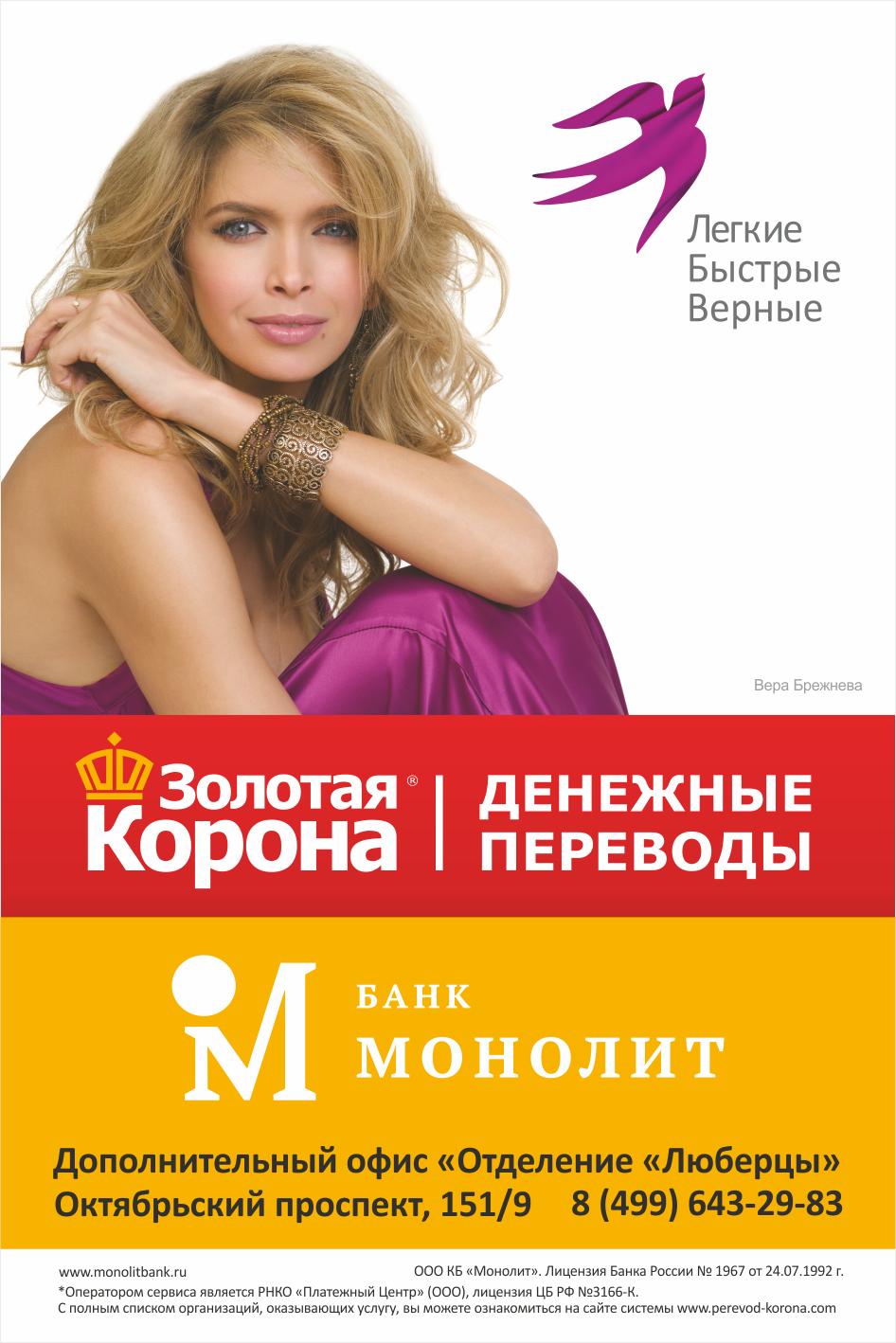 Денежные переводы Золотая Корона в Санкт-Петербурга